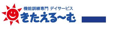 機能訓練専門 デイサービス【きたえるーむ小樽稲穂】