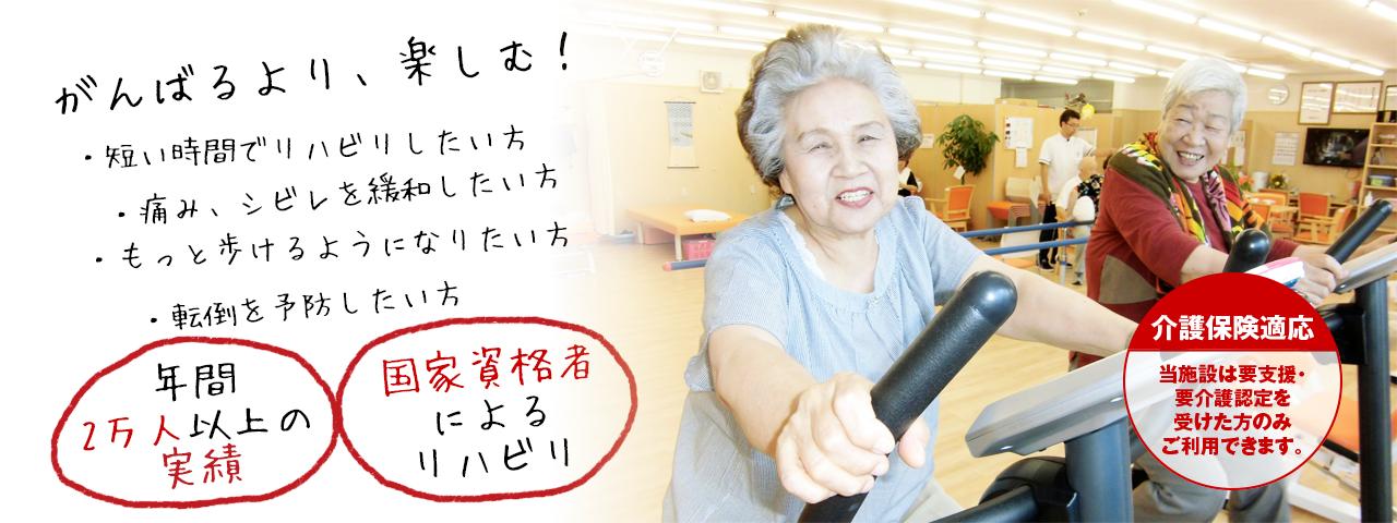 「きたえるーむ」は、高齢者が自立した日常生活を送ることを目的とした、身体機能改善のためのデイサービスです。